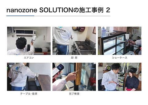 nanozone-teiansyoA-ver2_200924-page14.jp