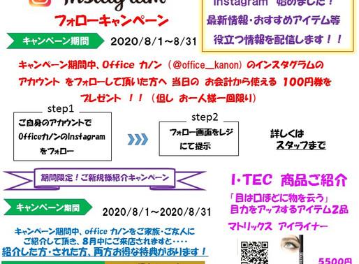 カノンニュース8月号配信!!