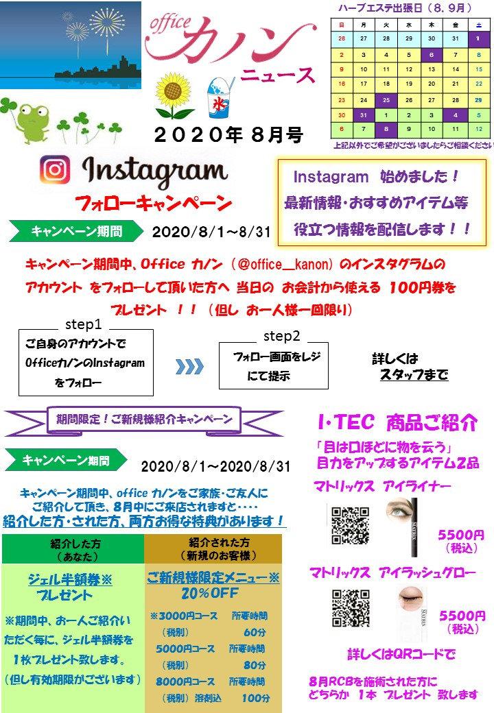カノンニュース8月号.jpg