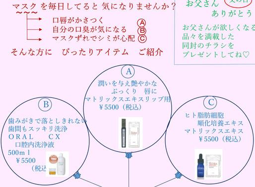カノンニュース6月号配信!!