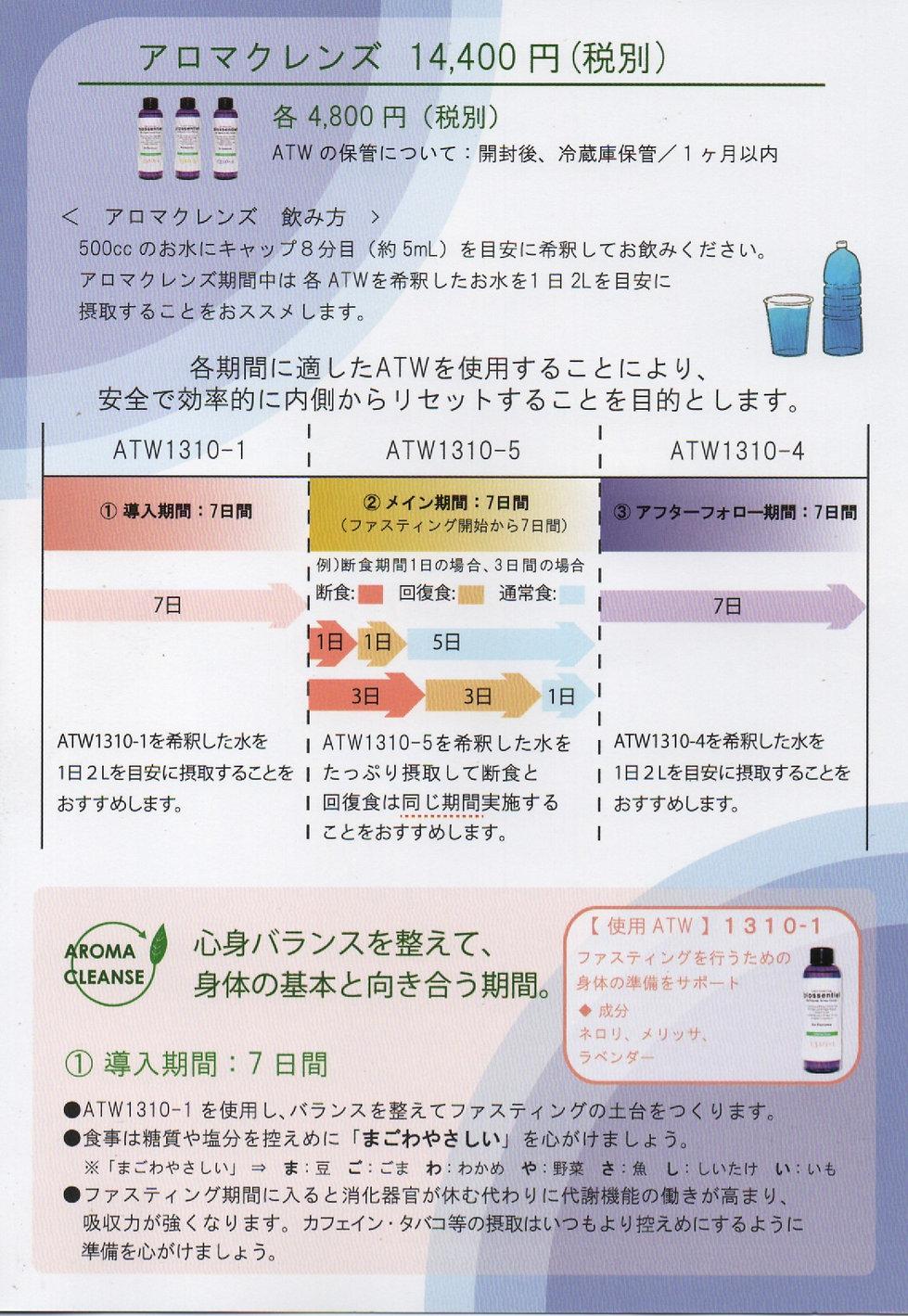 スキャン_20191025 (3)_edited.jpg