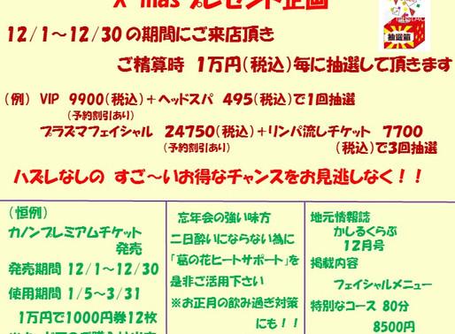 カノンニュース12月号配信!!