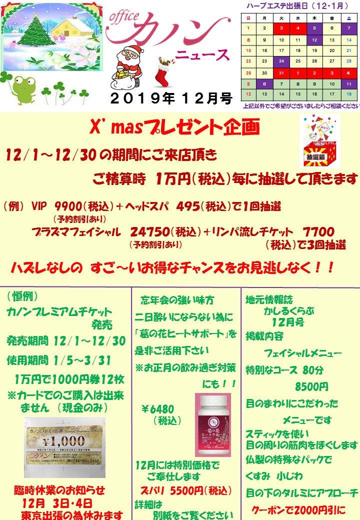 カノンニュース12月.jpg