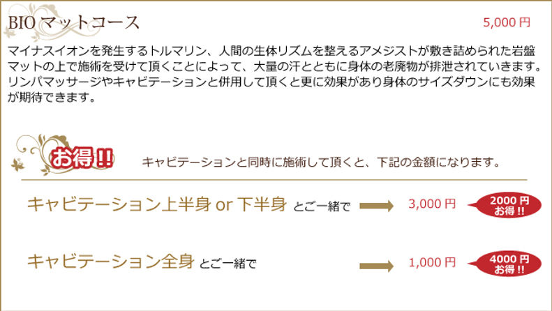 menu_bio.jpg