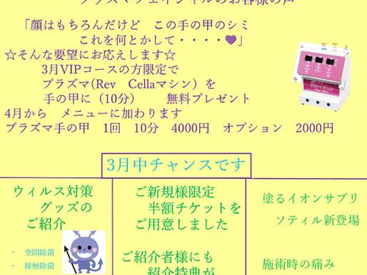 カノンニュース3月号配信!!