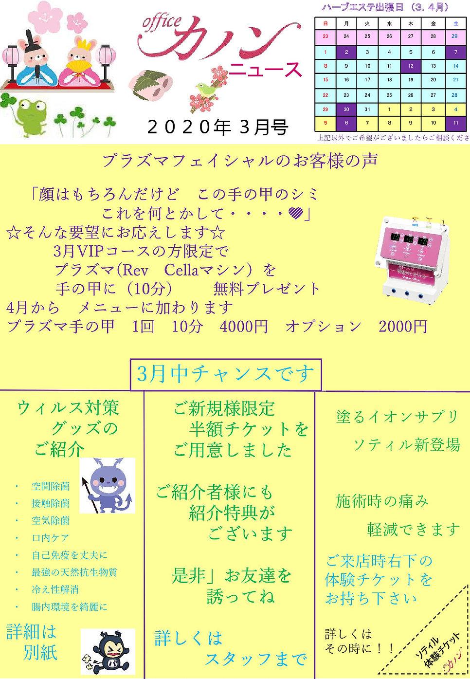 カノンニュース03月.jpg