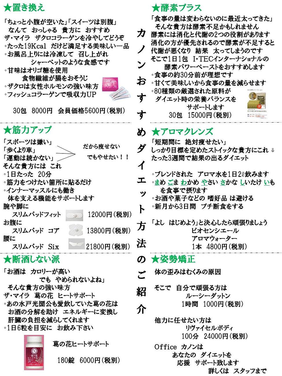 2020.10月号別紙.jpg