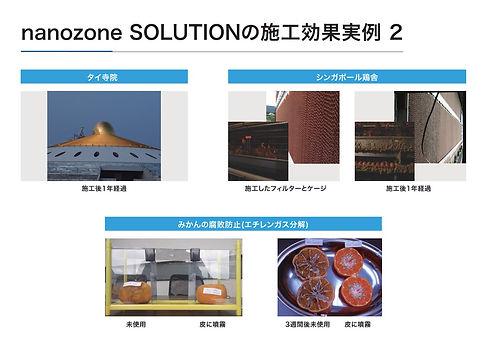 nanozone-teiansyoA-ver2_200924-page07.jp