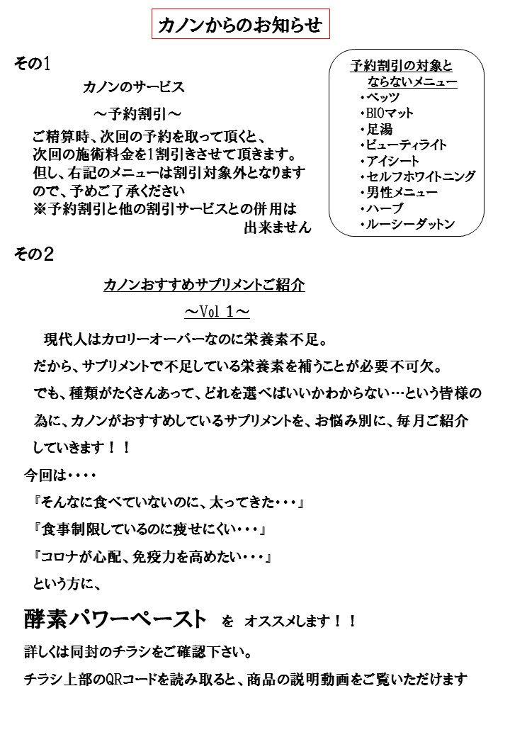 カノンニュース5月裏面.jpg