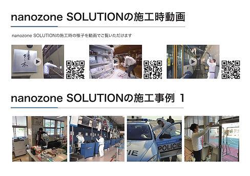 nanozone-teiansyoA-ver2_200924-page13.jp