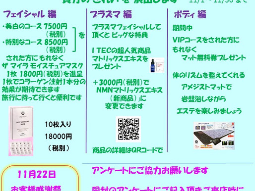 カノンニュース11月号配信!!