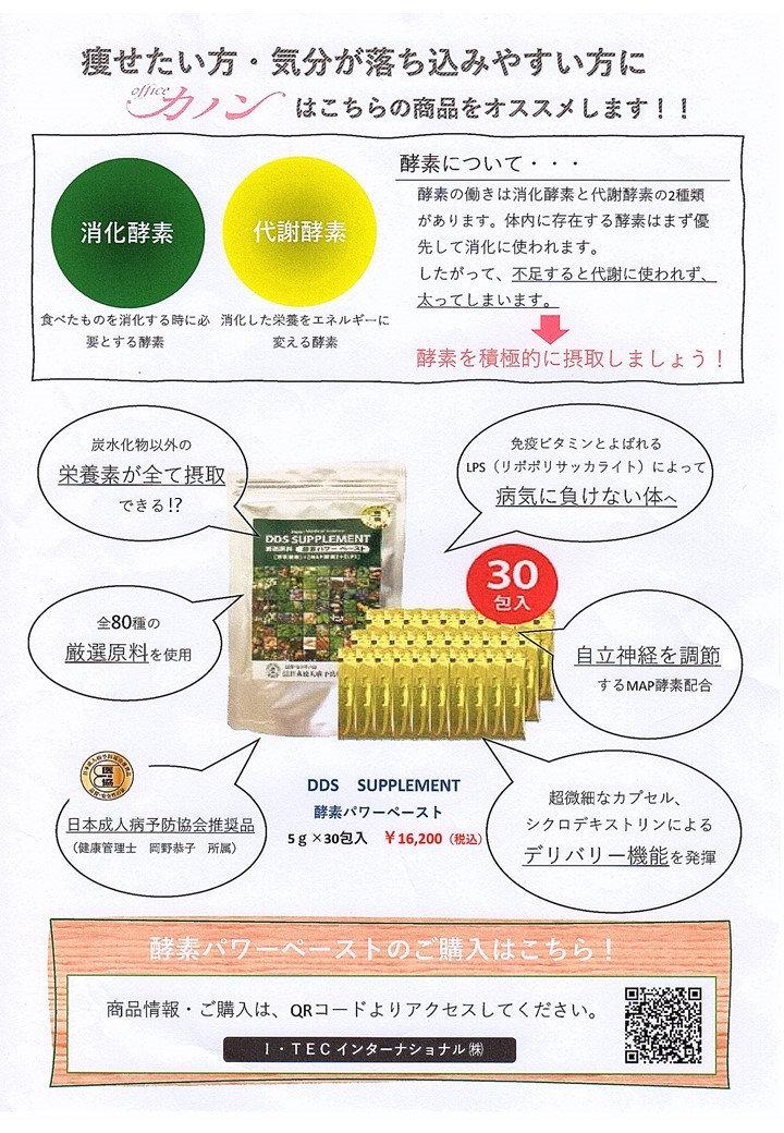 2020.9月号別紙.jpg