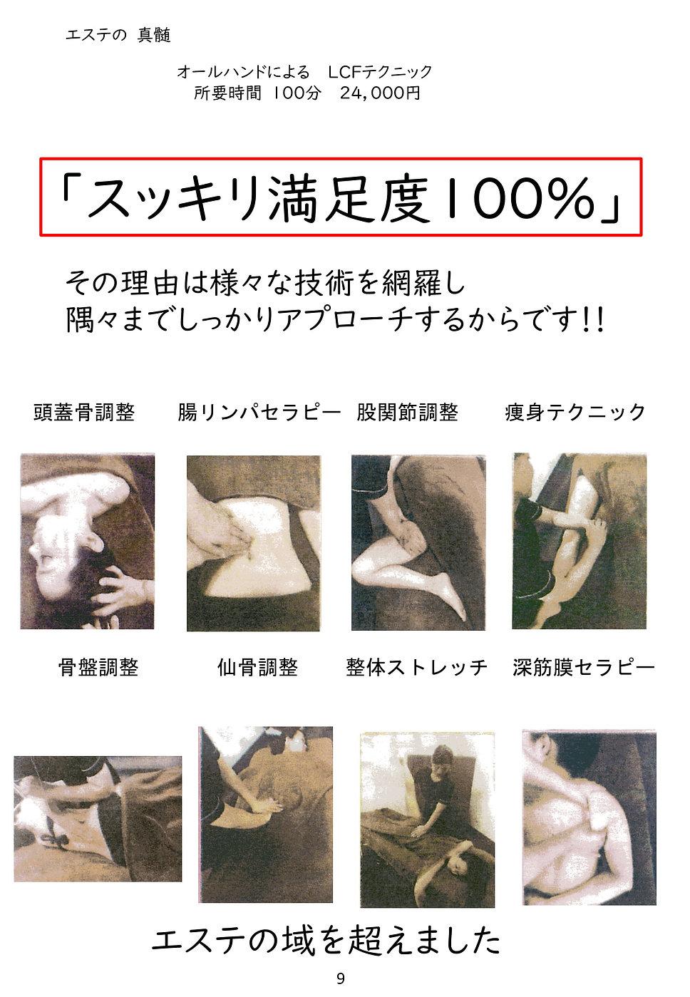 新しおり冊子H3107送付-18.jpg