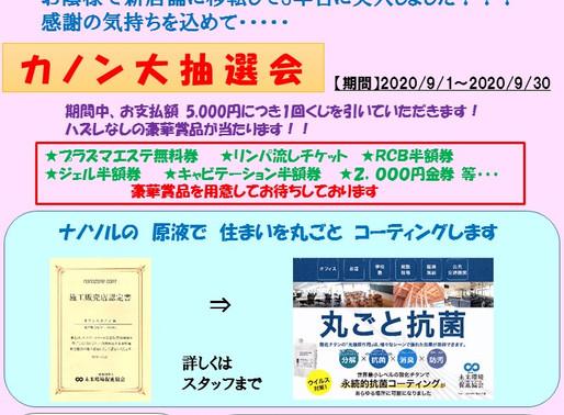 カノンニュース9月号配信!!