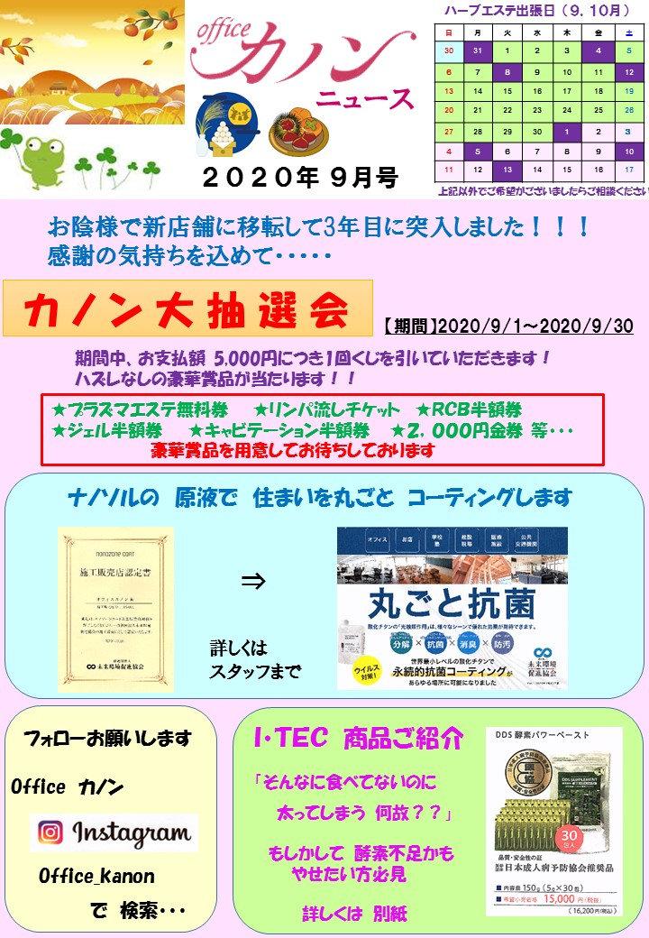 カノンニュース09月.jpg
