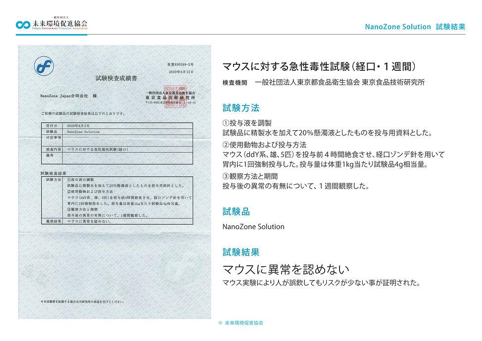 NanoZoneSolution-evidence_201029-3-05.jp