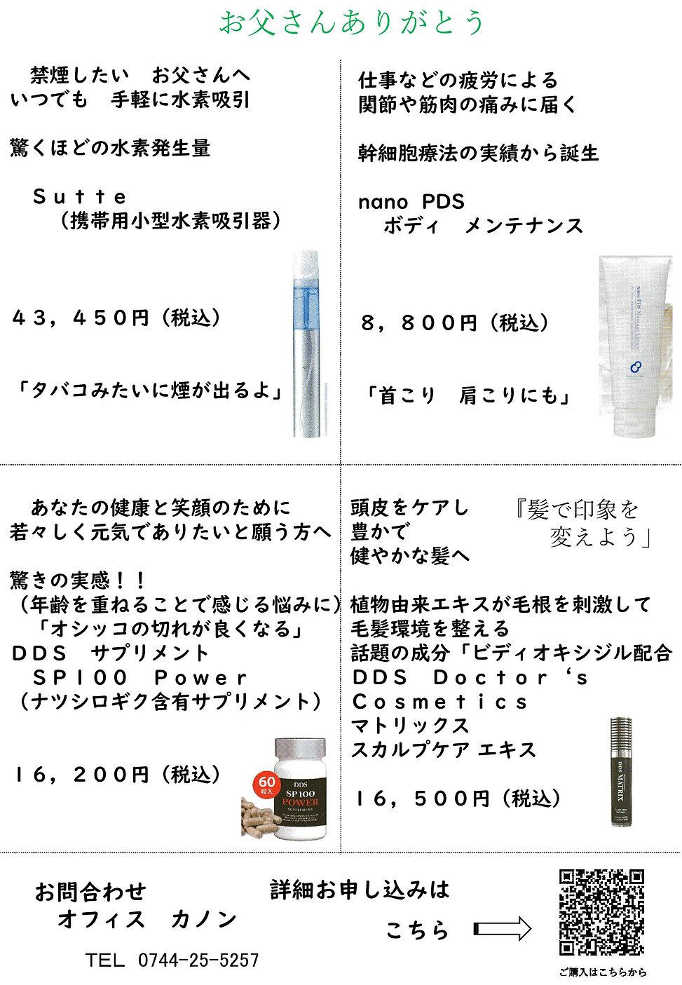 カノンニュース2020.06月別紙.jpg