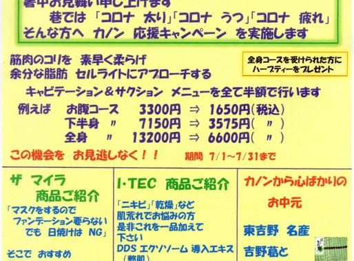 カノンニュース7月号配信!!