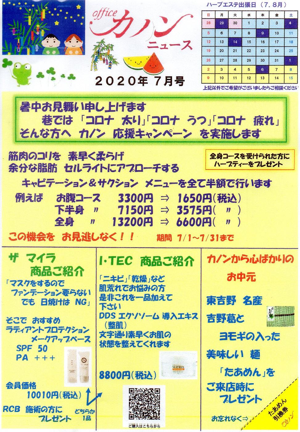 カノンニュース2020.07.jpg