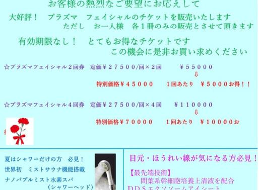 カノンニュース5月号配信!!