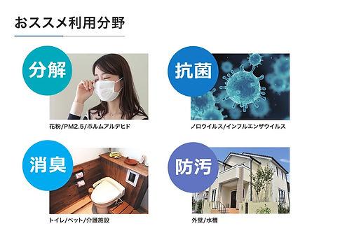 nanozone-teiansyoA-ver2_200924-page03.jp