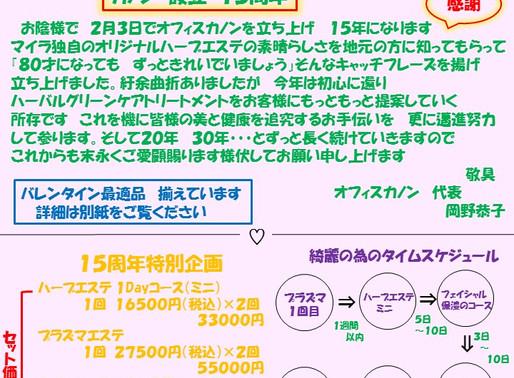 カノンニュース2月号(15周年号)配信!!
