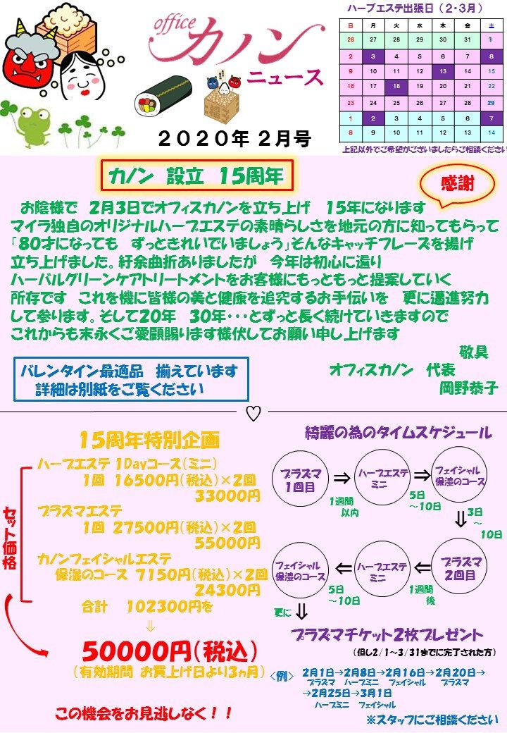 カノンニュース02月.jpg