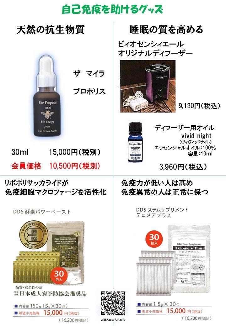8月号別紙.jpg