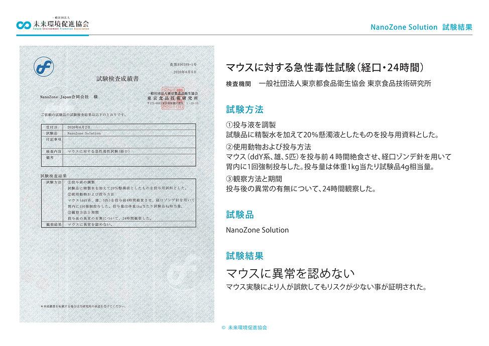 NanoZoneSolution-evidence_201029-3-04.jp