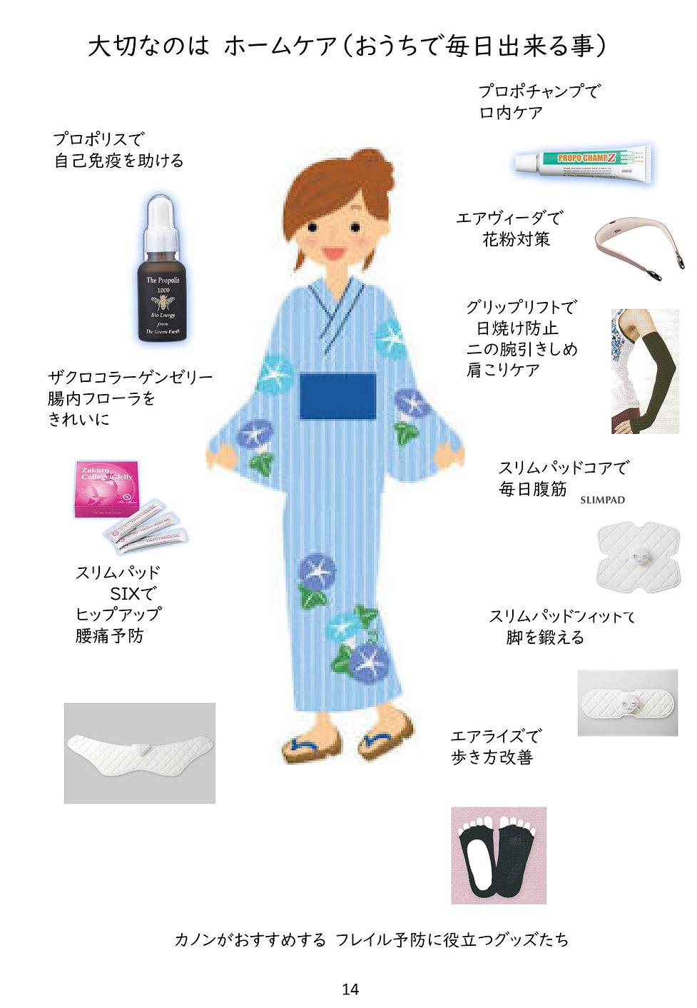 新しおり冊子H3107送付-19.jpg