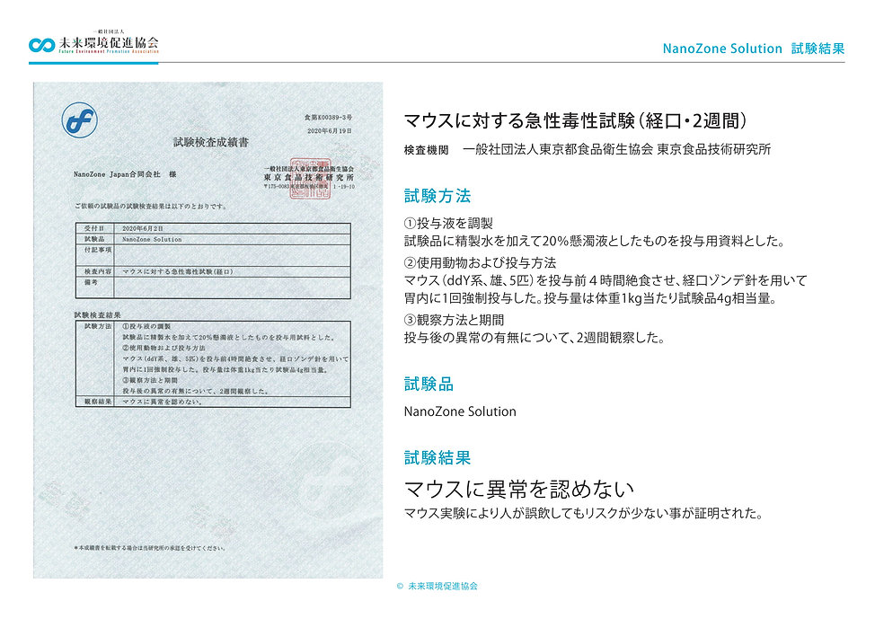 NanoZoneSolution-evidence_201029-3-06.jp