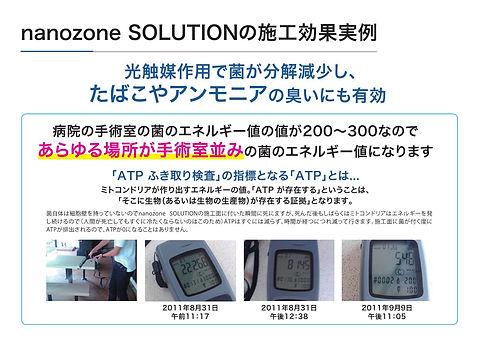 nanozone-teiansyoA-ver2_200924-page05.jp