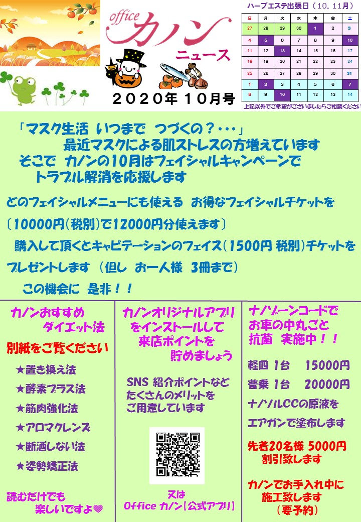 カノンニュース10月.jpg