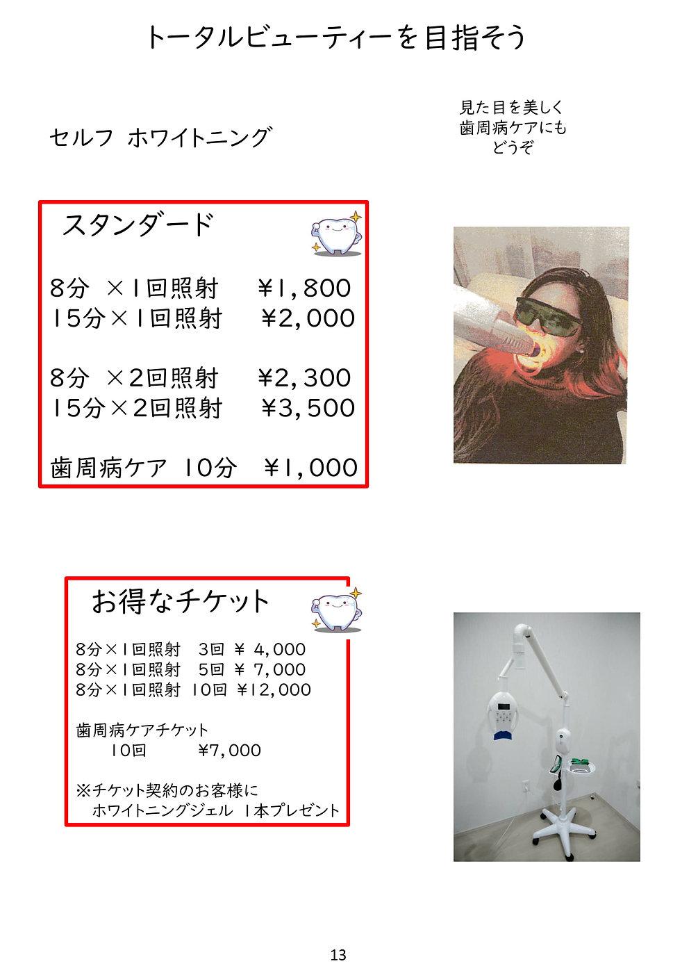 新しおり冊子H3107送付-20.jpg