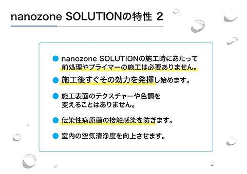 nanozone-teiansyoA-ver2_200924-page11.jp