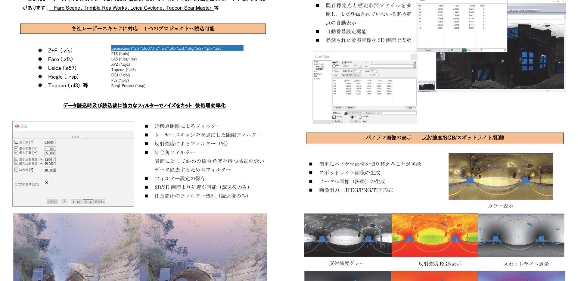 LupoScan Catalog20210324 HP用_ページ_2.png
