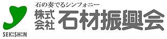 新 ロゴ:石材振興会.jpg