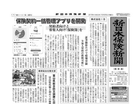 新日本保険新聞に掲載