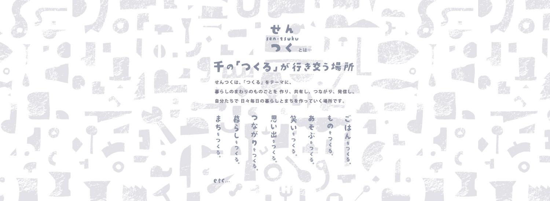せんつくhp02.jpg