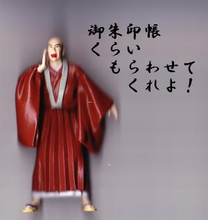 霊場へ行ってきました ①佐貫観音・東海寺
