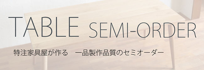 semi-order-botan.jpg