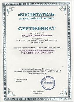 сертификат.jpg