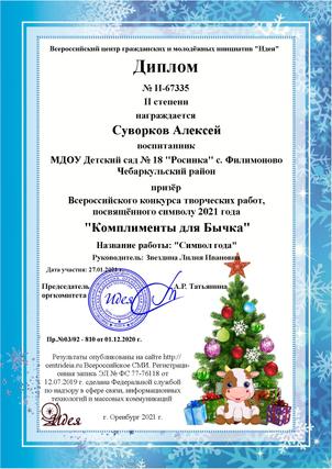 Суворков Алексей.png