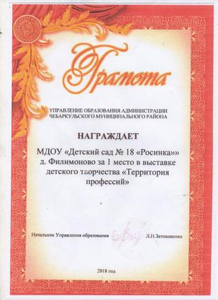 ТЕРРИТОРИЯ ПРОФЕССИЙ.jpg