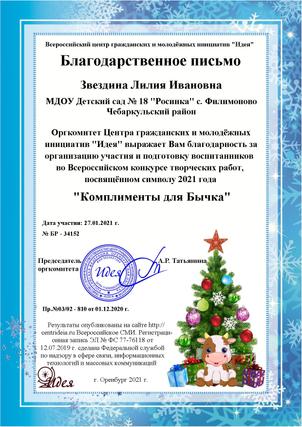 Звездина Лилия Ивановна.png