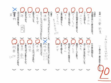 【こすはすたでぃ】漢字テスト6級