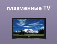 Ремонт плазменные TV ТехноАрт