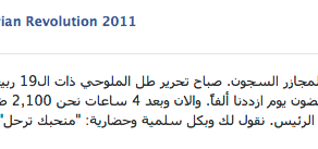 Facebook Day of Rage in Syria (18, 1, 2011)
