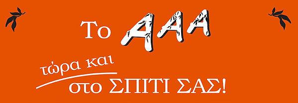 anartisi_spitisas-01_edited.jpg