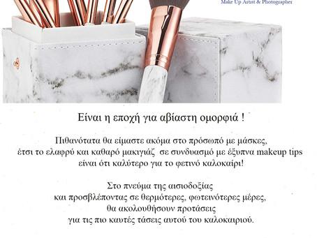 Sakis Isaakidis Summer Make Up -ProTips - Trends 2021